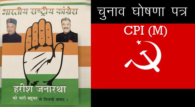 congress-cpim-manifesto