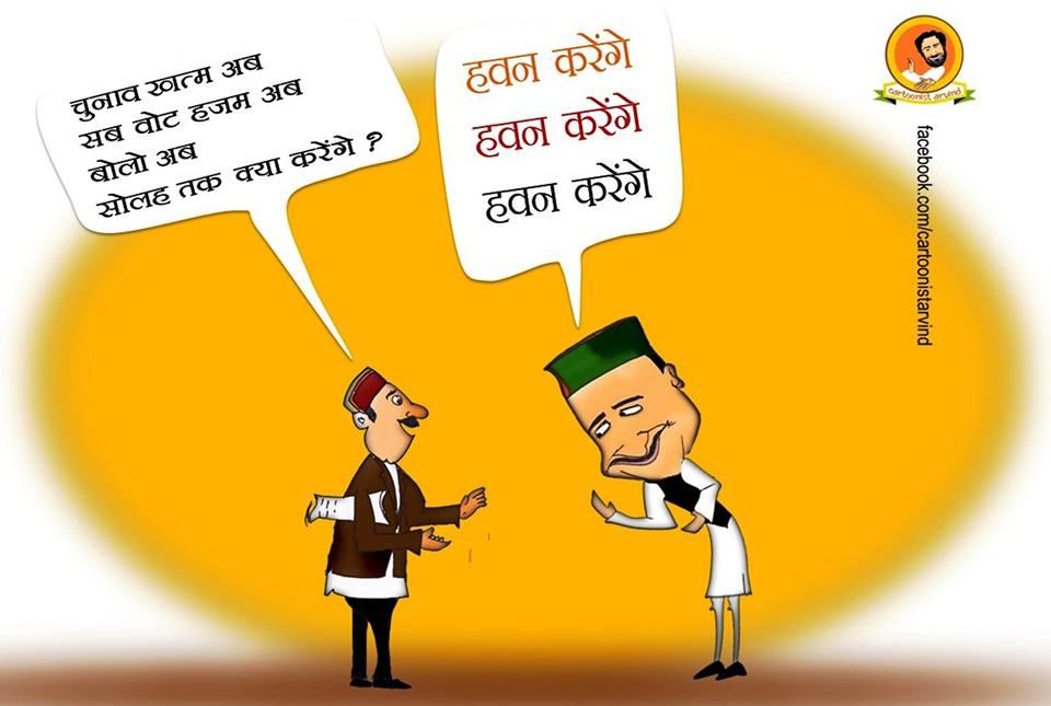 himachal-politics