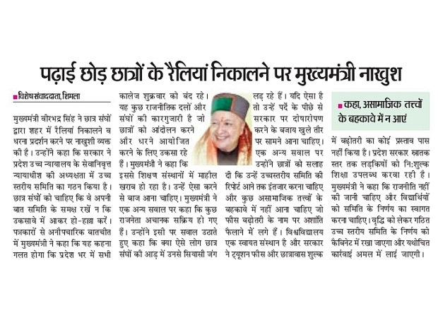 virbhadra-singh-not-happy-with-student-protest-shimla