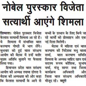 Satyarthi News