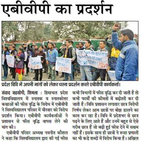 ABVP Fees Hike Prottest In HPU