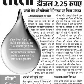 decrease-prices-petrol-dizle