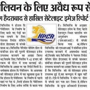 Hotel The Pavilion Dharamsala News