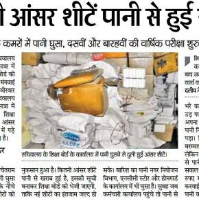 rampur-news