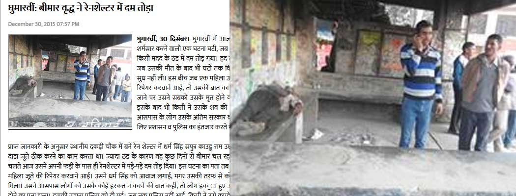 man-died-in-rainshelter-ghumarwin-himachal