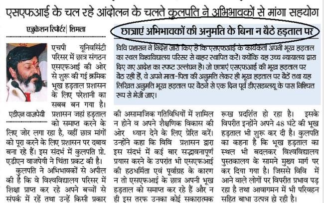 ADN Bajpai comment on girl protestors