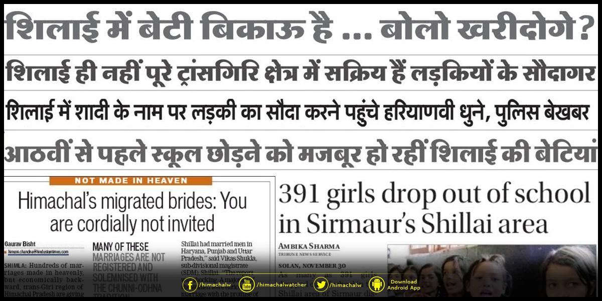 Sale of Brides in Sirmaur, Himachal | Himachal Watcher