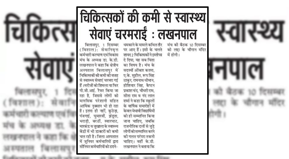 health-care-system-bilaspur