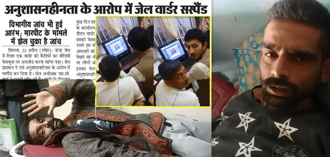 Viral Kanda Jail Video Cop records prisoners using Facebook in jail, gets suspended and harassed for exposing big security loophole