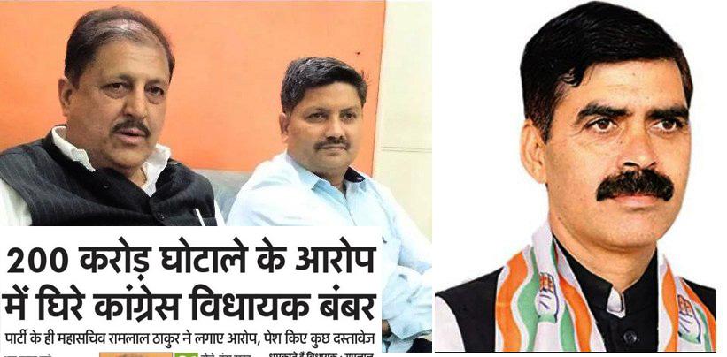 Bambar Thakur Bilaspur vs ram lal