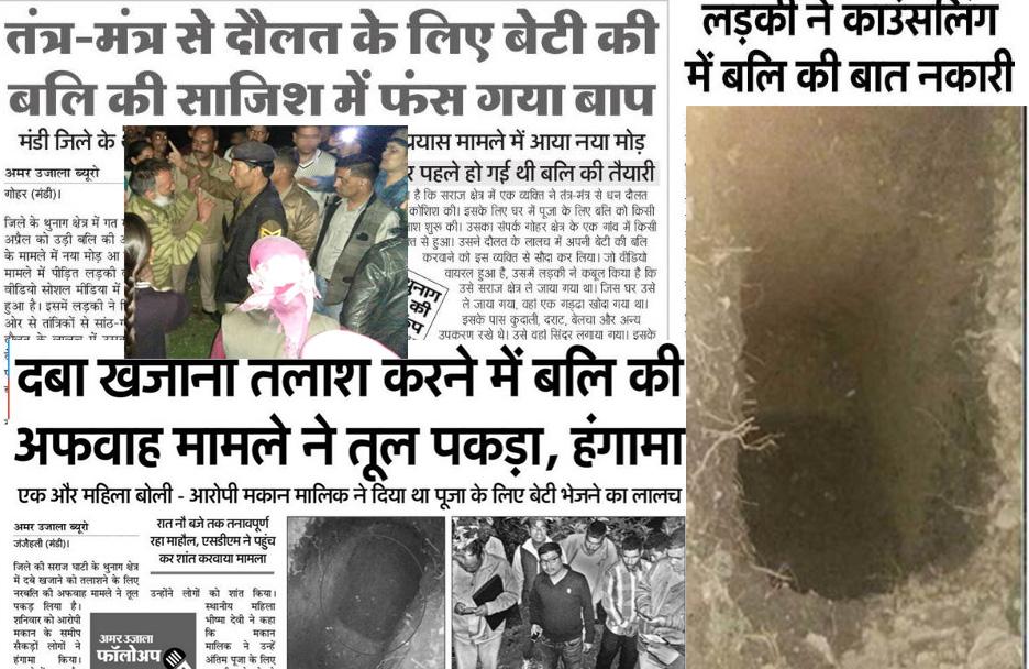 Himachal Human Sacrifice rumor