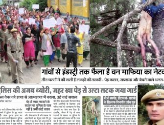 Anger erupts among villagers in Mandi, allege police of portraying murder of forest guard as suicide