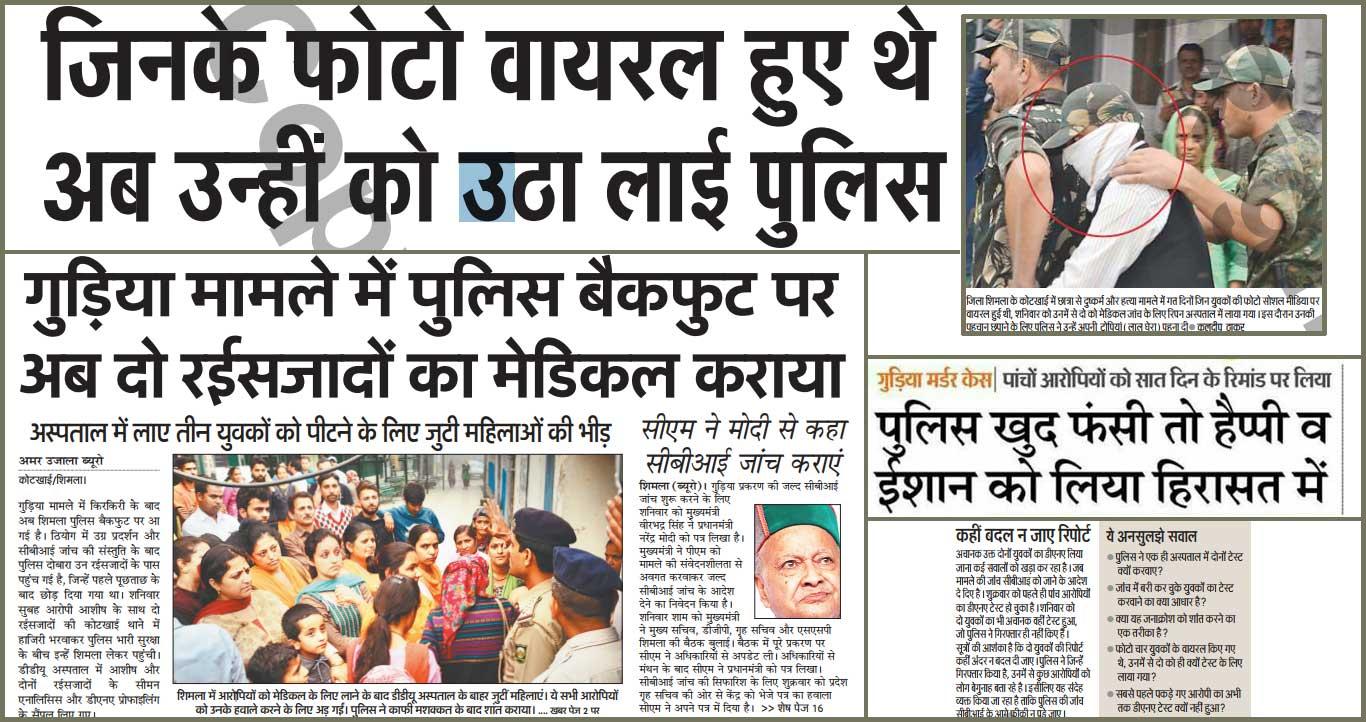 kotkhai gangrape and murder case arrestes