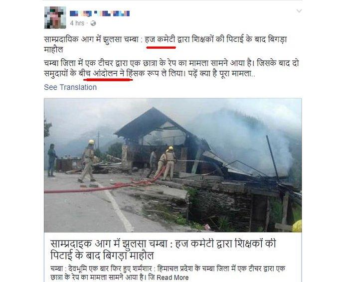 himachal communal violence rumors