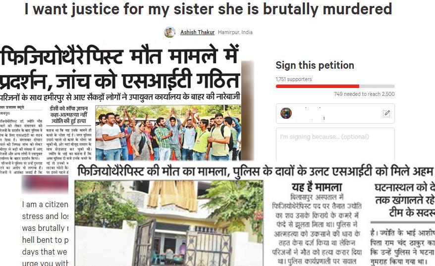 Bilaspur doctor suicide case