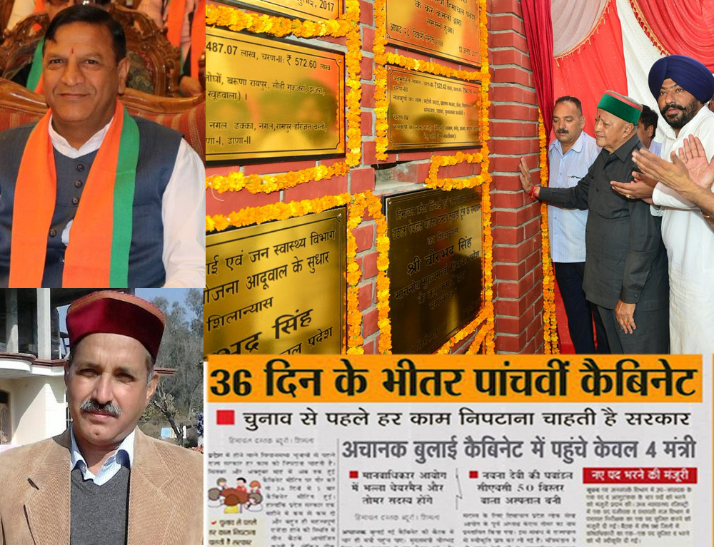 HP BJP allegation on Virbhadra singh