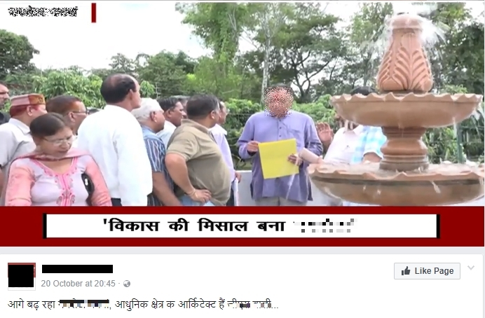 HP Elections paid news report
