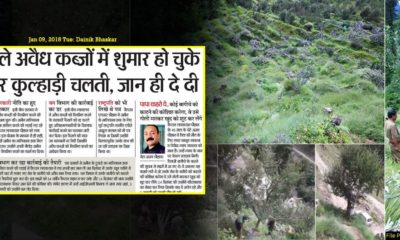 HP Forest land encroachment row
