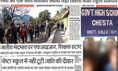 Kullu school caste discrimination