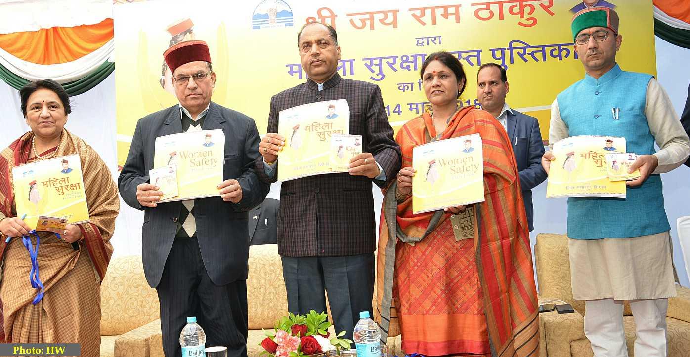 Women Safety handbook Mahila Surkasha