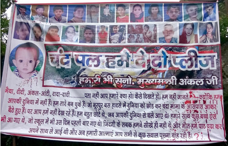 Nurpur tragedy banner in dharamshala