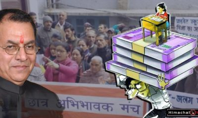 Loot by Private Schools in Himachal Pradesh 2