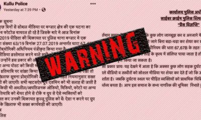 Kullu MMS Leak Police Warning