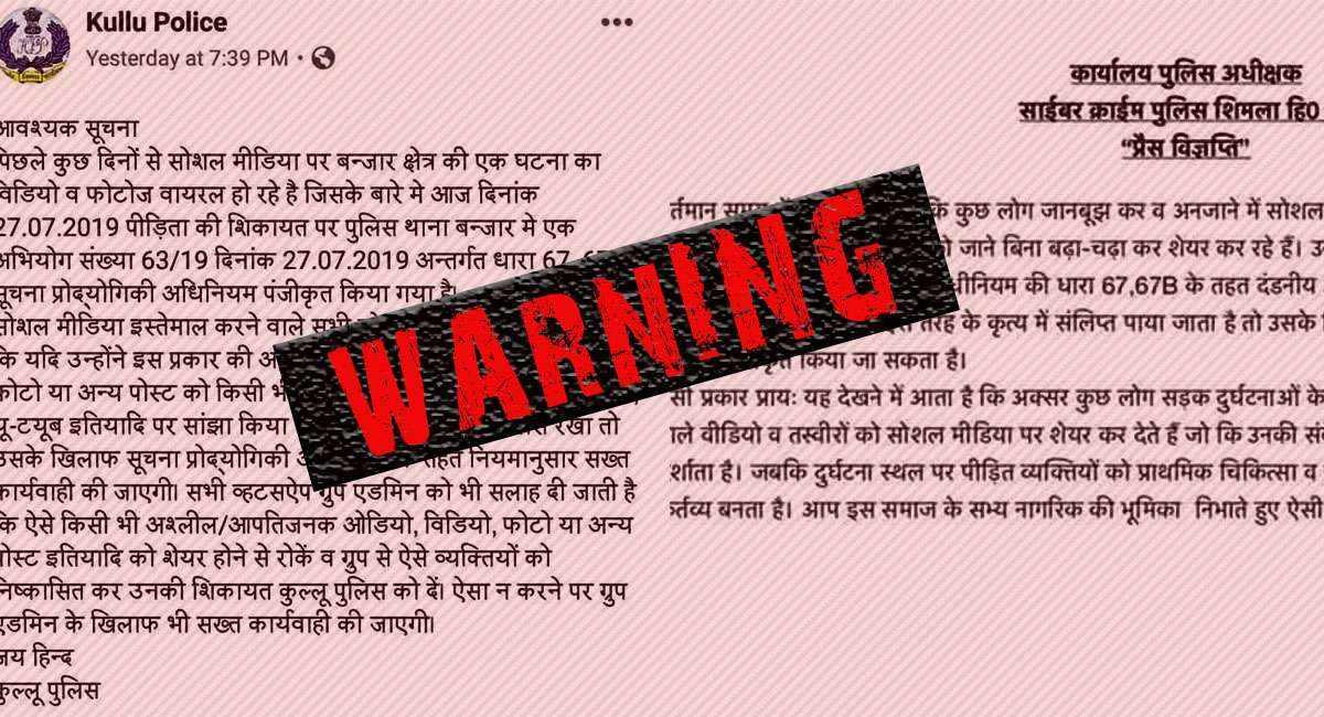 Kullu MMS Leak Police Warning