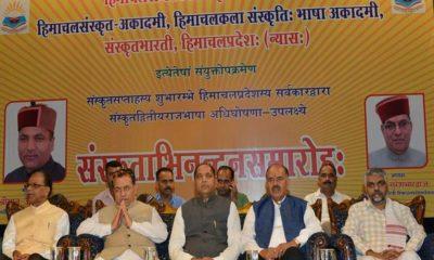 Sanskrit in HP Govt Primary Schools
