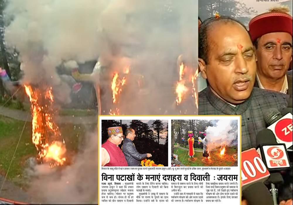 CM Jairam burns effigy laden with crackers
