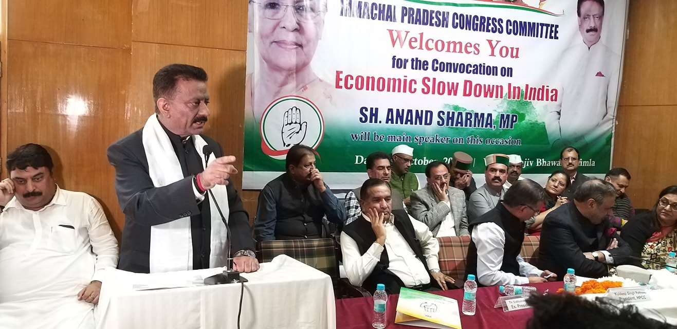 HP Congress economic slowdown meeting at shimla 2
