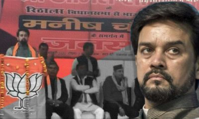 Anurag Thakur Removed from BJP Star Campaigner list