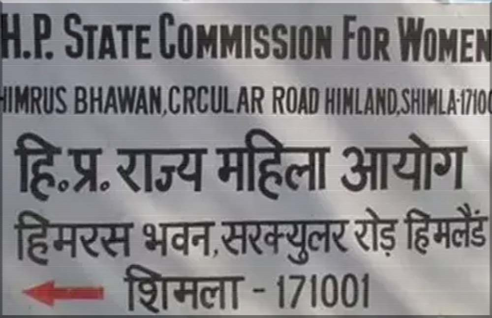 HP State Women Commission complaint number