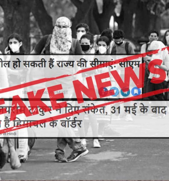 Fake News of sealing of Himachal borders from may 31