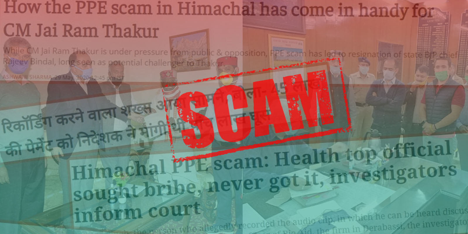 Himachal PRadesh Health department scam vigilance probe