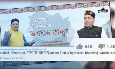 Song on himachal CM jairam Thakur