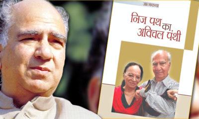shanta Kumar autobiography review